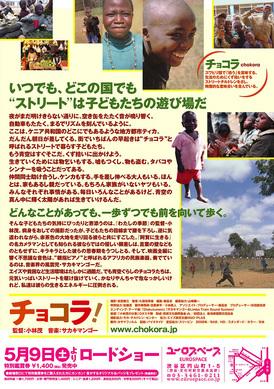 chokora-flyer01ura.jpg