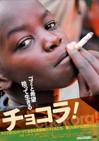 chokora-dvd-jacket.jpg