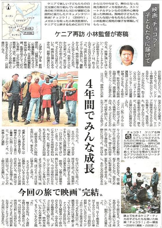 新聞20101222ケニア再訪徳島新聞.jpg