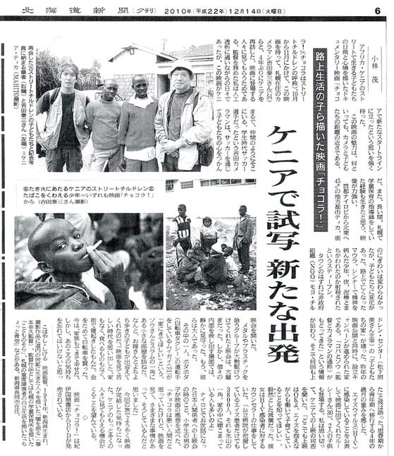 20101214ケニア再訪北海道新聞.jpg