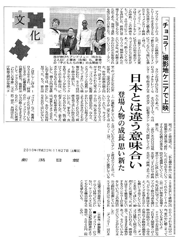 20101127ケニア再訪新潟日報 001.jpg