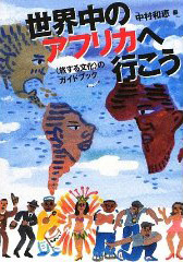 book_gotoafrica.jpg