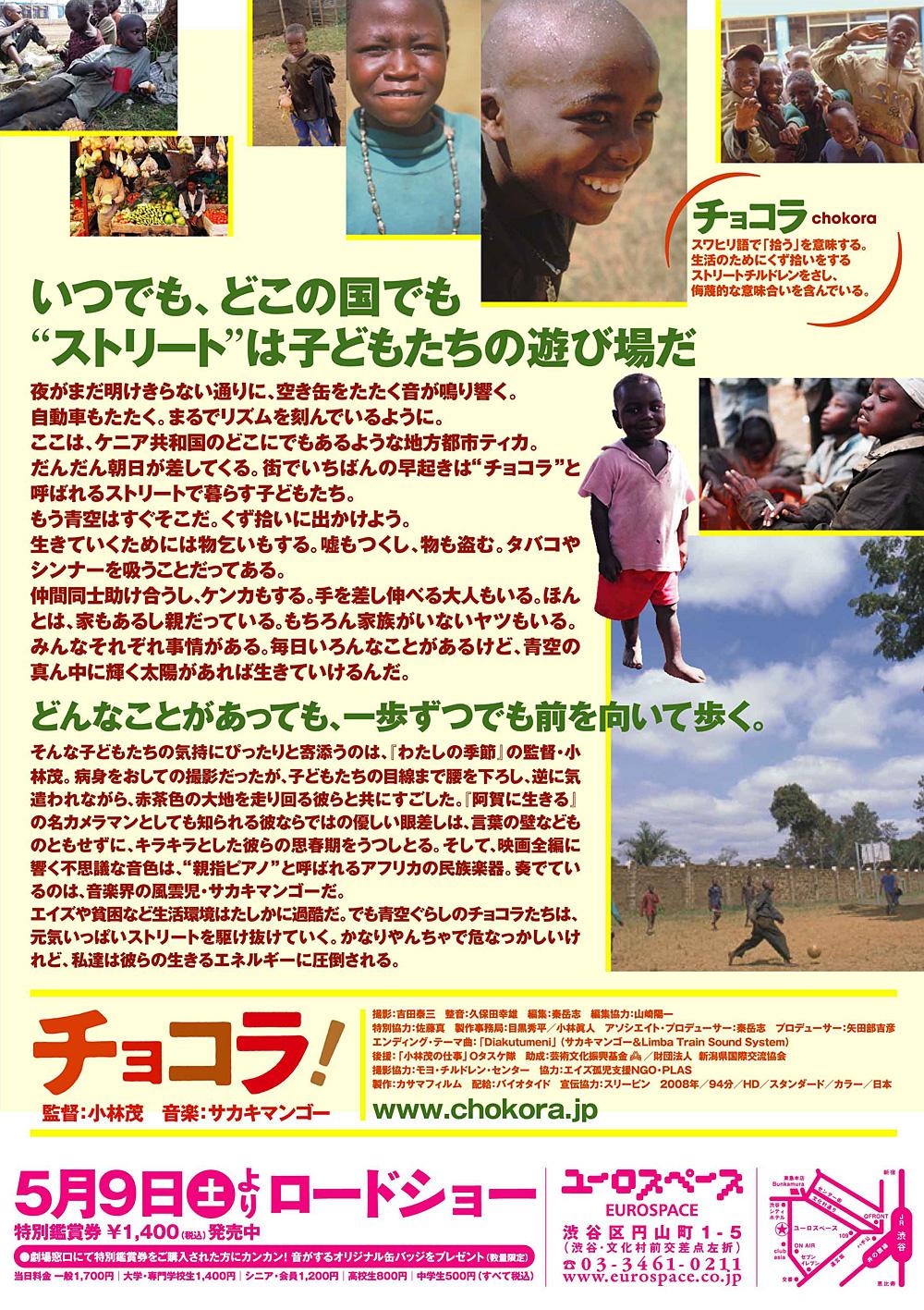 http://www.chokora.jp/images/chokora-flyer01ura.jpg