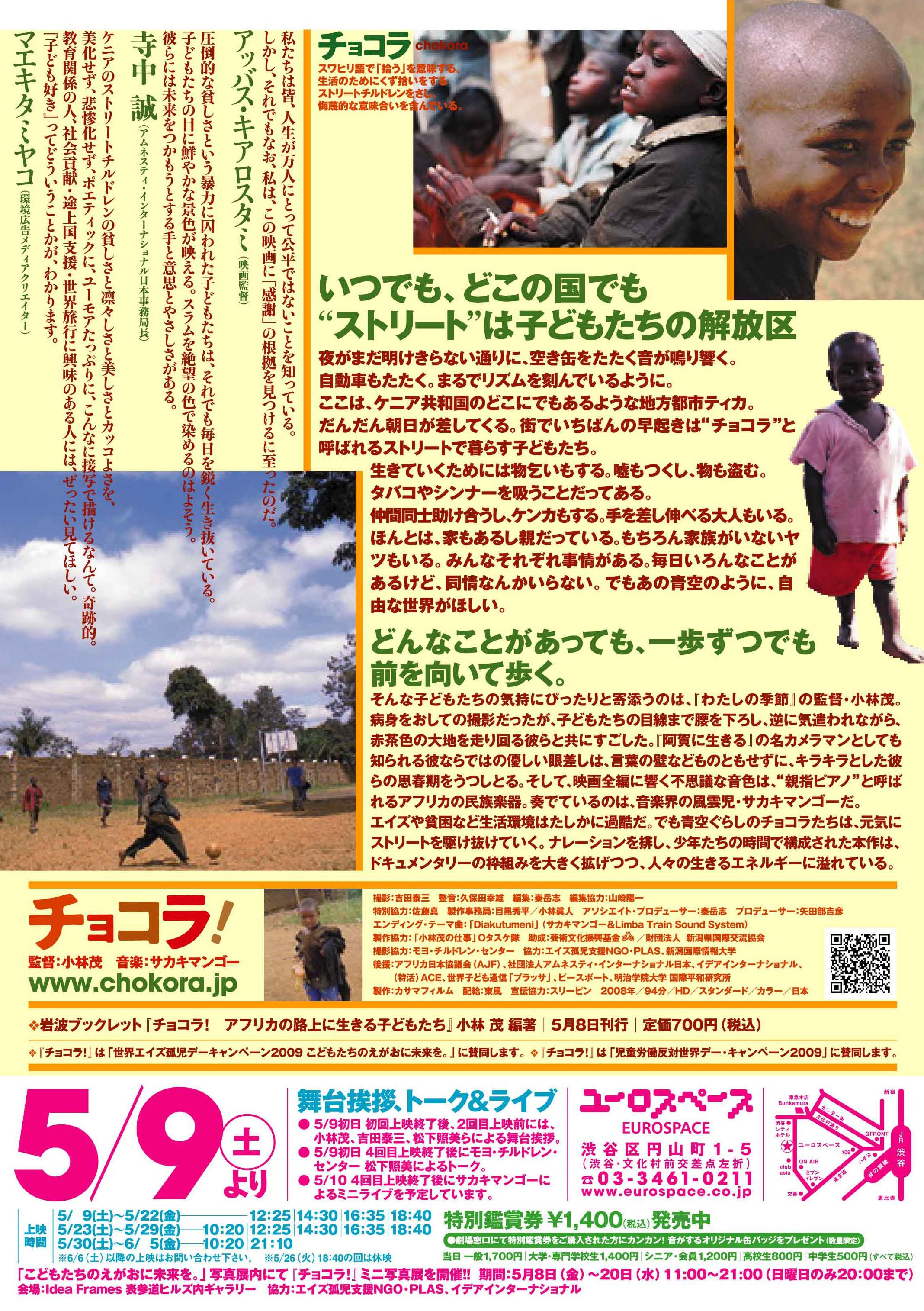 http://www.chokora.jp/images/chokoraflyer-new-ura-L.jpg