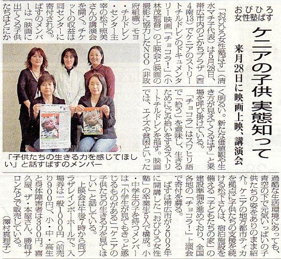 tokachimainichi20090427w550.jpg